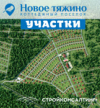 Участки в КП «Новое Тяжино»